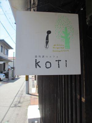 築70年の長屋をリノベーション☆路地裏のコティ☆