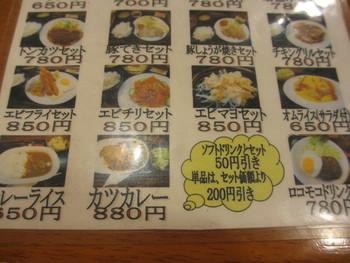 やみつき丼と牛ステーキランチ☆ランパス第8弾!銀