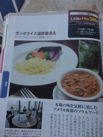 港神戸~TONY ROMAS★ランパス神戸第5弾!