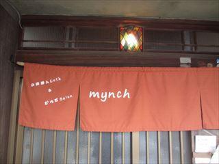 ゆったり癒される空間☆のほほんCafe&からだSalon mynch☆