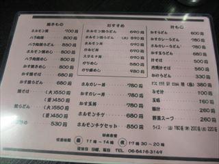 【ガツめしグルメ】ぷりぷりホルモン丼☆杉本食堂☆