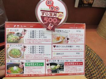 絶品!すじ玉丼☆糀屋★ランパス第6弾!