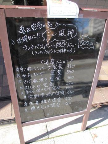 神戸ダイニング風神★ランパス第6弾!はじまり♪はじまり~♪