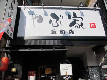 ラーメンやぶ家元町店★ランパス第6弾!