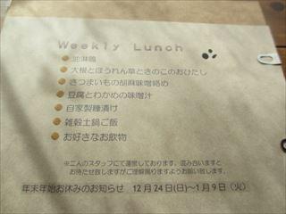 一軒家カフェの週替わりランチ☆cafe Tubu☆