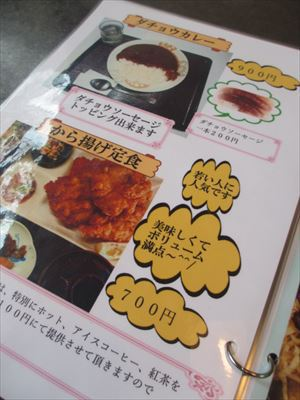 【グルメ】ホルモン煮込みラーメン☆大月☆加東市