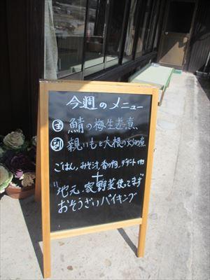 古民家レストラン☆旬彩処 和輪笑☆