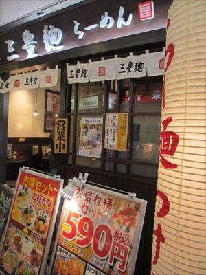 三豊麺(さんぽうめん)の濃厚とんこつラーメン