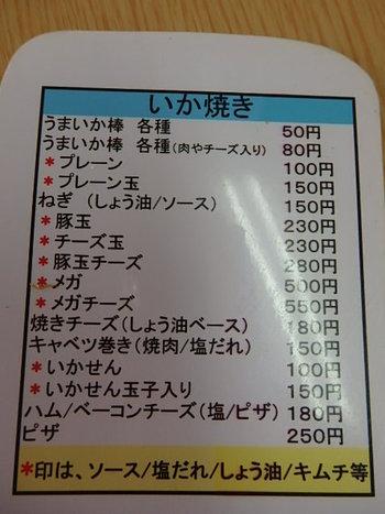 三田の小さないか焼き店