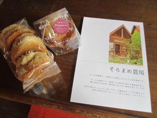 山小屋ログハウス☆そらまめ農場☆菓子工房