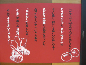 真っ赤なトマトラーメン とまこ★ランパス第7弾!