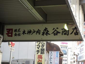 神戸元町の行列ができるお肉屋さんのコロッケ♪森谷商店
