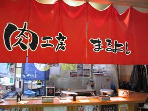 東山商店街~散策で食べ歩き.。.:*・(*゚▽゚*)・*:.。.