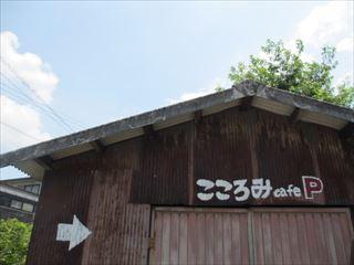 長閑な里山の古民家カフェランチ☆こころみcafe☆