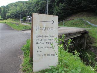 ロケーション最高の山カフェ☆HLAFDIGE(ラフデイジ)篠山店☆