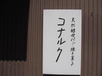 小さな天然酵母パンのお店「コナクル」さん~休業中