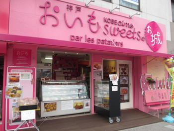 神戸おいもスイーツのお店♪