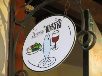 本格ウィーン料理の店☆葡萄舎の平日限定ランチ★ランパス第6弾!