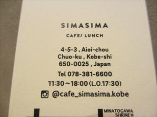 2016年9月オープン!SIMA SIMA CAFE(しましまカフェ)の贅沢なランチ♪
