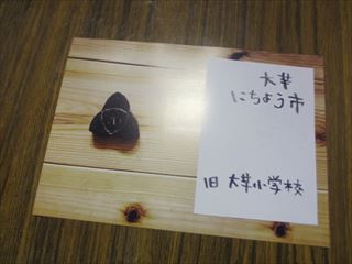 篠山市☆大芋にちよう市☆(おくもにちよう市)