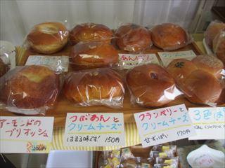 昭和のおうち小さなパン屋さん☆ちかちゃんぱん☆