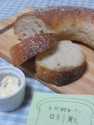 須磨区の天然酵母パン☆味取(ミドリ)☆