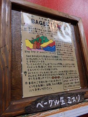 ベーグル専門店☆BAGELS mee3☆