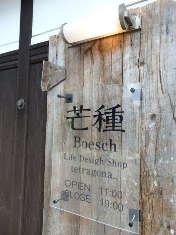昭和レトロな古民家~芒種(Boesch)カフェランチ♪