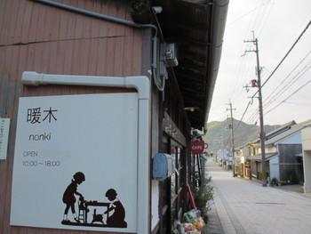 レトロな古民家のアンティーク雑貨&カフェ☆暖木nonki