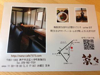 ~緑に囲まれた~ステキな菜々cafe~