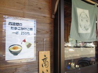 丹波市ランチ♪農園レストラン☆おにぎりと野菜の千華☆