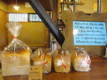 樸木(あらき)~天然酵母パン