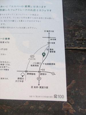 築100年の古民家カフェ☆エスペーロ能勢☆