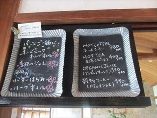 三田市とっておきのベーカリー♪☆キビトパン☆