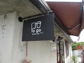 キッズルームがあるパン屋さん☆To go ベーカリー☆