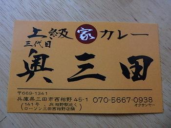 上級家カレー  三代目奥三田!