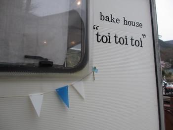 パンと焼き菓子のトレーラーハウス♪bake house toi toi toi