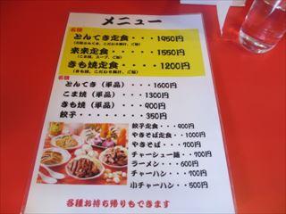 【B級グルメ・がっつり飯】四日市名物 トンテキ定食☆来来憲☆