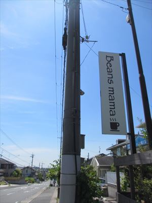 閑静な住宅街のカフェランチ☆Beans mama☆