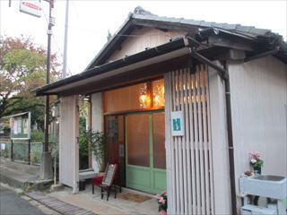 高砂の古い町並みのコーヒー専門店☆きっさこノンヤ☆