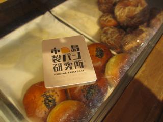 古民家の超人気ぱん屋さん☆市島製パン研究所☆