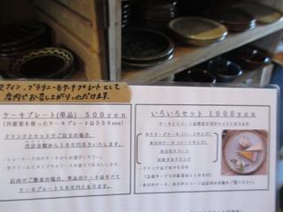 田園風景に建つ。。。めっちゃ可愛い☆キャリー焼き菓子店☆