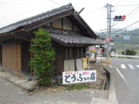 昔ながらの手づくり豆腐☆堂本豆腐店☆ 2019/01/06 14:52:41