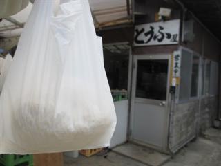 昔ながらの手づくり豆腐☆堂本豆腐店☆