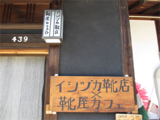 築60年の古民家リノベーション☆イシズカ靴店×靴屋カフェ☆