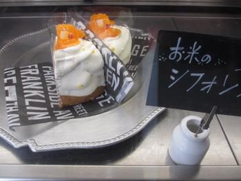 森の中にある静かなケーキ屋さん☆草道p.b.i