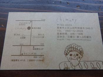 小さな可愛いパン屋さん☆Chimney(ちむにぃー)