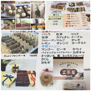 【小野市】☆K子のパンとシフォンケーキ 玄気屋☆