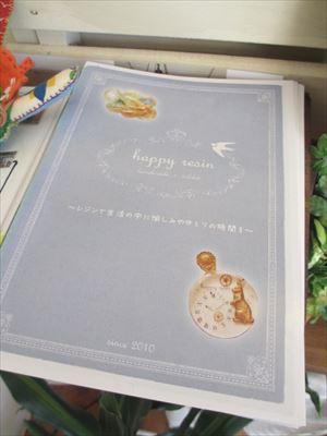 手作りスイーツのお店☆Mill merci(ミル メルシー )