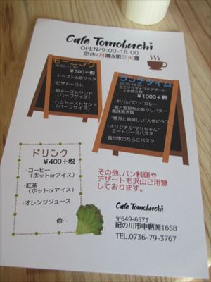 2017年5月オープン!古民家カフェ☆Cafe Tomobuchi☆